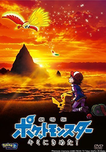 劇場版ポケットモンスター キミにきめた! [DVD],男の子,人気,キャラクター