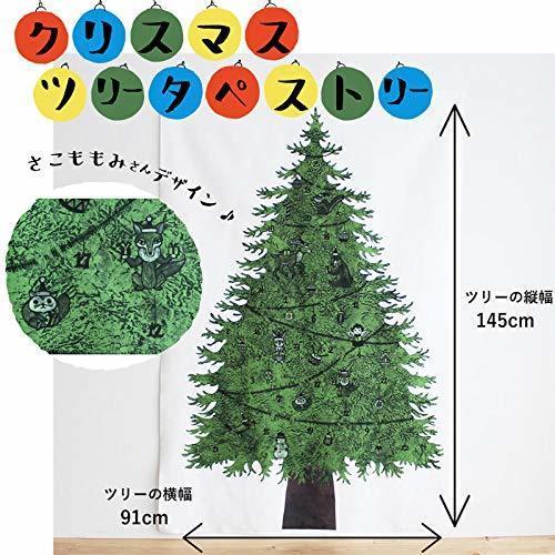 nunokoto クリスマスツリータペストリー,赤ちゃん,クリスマスプレゼント,