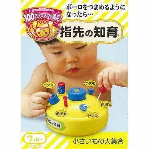 指先の知育 小さいもの大集合,知育玩具,0歳,