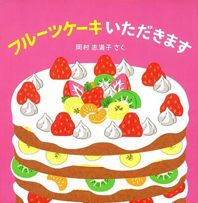 ケーキの絵本,絵本,ケーキ,女の子