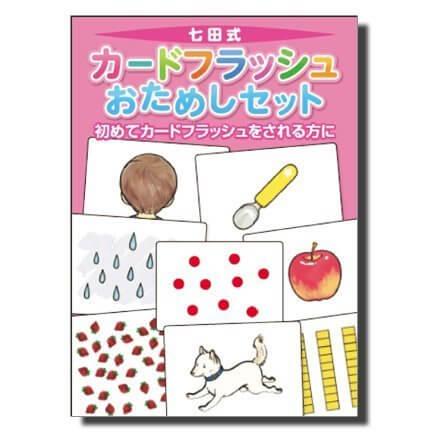 初めてカードフラッシュをされる方に七田(しちだ)式カードフラッシュおためしカード(0歳から),知育玩具,0歳,
