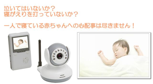 ワイヤレスベビーカメラ BM-LT02,赤ちゃん,ベビー,モニター