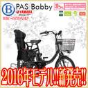 【送料無料】ヤマハ yamaha パス バビー PA20B 8.7Ah 20インチ 内装3段変速 BAA(安全基準)適合車 3人乗り対応 2016年モデル 子供乗せ電動自転車 子供乗せ対応 パス バビー 買い物 自転車【後子供乗せ RBC-015DX3セット】,電動,ママチャリ,