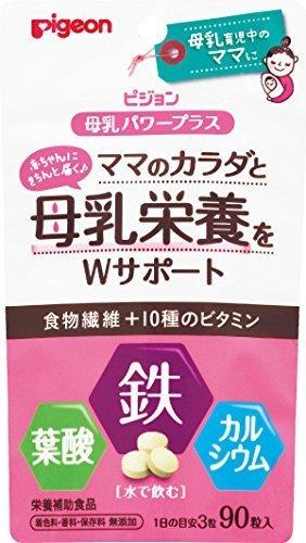 ピジョン 母乳パワープラス 錠剤 90粒,授乳,サプリメント,