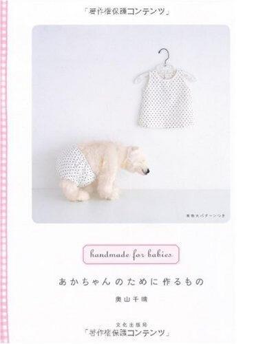 あかちゃんのために作るもの―handmade for babies,クーハン,