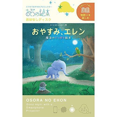 おやすみエレン―おそらの絵本 おはなしディスク ([玩具] 2ー5才におすすめ物語を楽しむシリーズ),おそらの絵本,