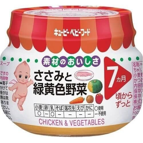 キューピー ベビーフード M-71 ささみと緑黄色野菜 (70g) 7ヶ月頃から,キユーピー,ベビーフード,