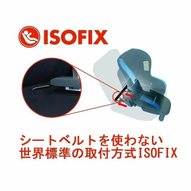 ISOFIXチャイルドシート,チャイルドシート,選び方,比較