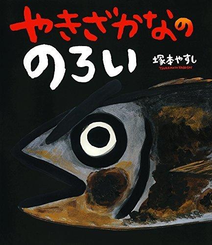 やきざかなののろい (ポプラ社の絵本),魚,絵本,