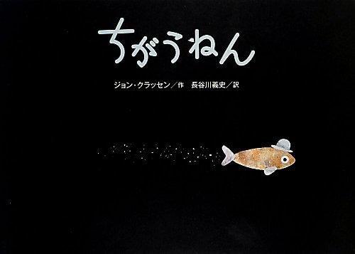 ちがうねん,魚,絵本,
