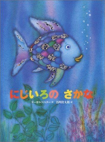 にじいろのさかな (世界の絵本),魚,絵本,