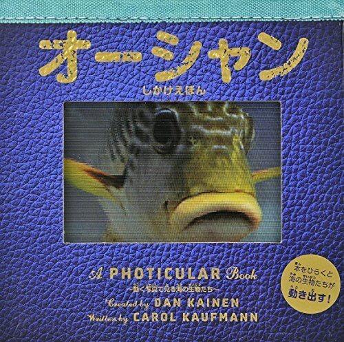 オーシャン (しかけえほん),魚,絵本,