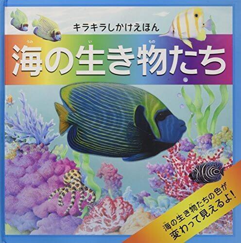 海の生き物たち (キラキラしかけえほん),魚,絵本,