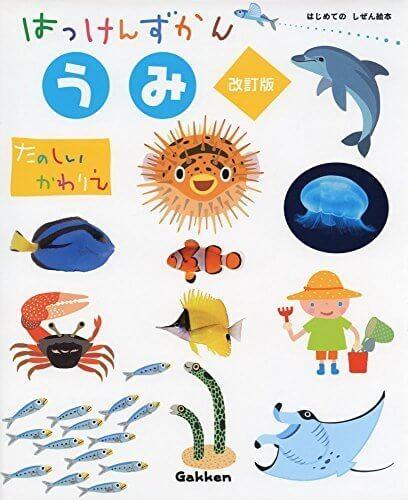 うみ 改訂版 (はっけんずかん),魚,絵本,