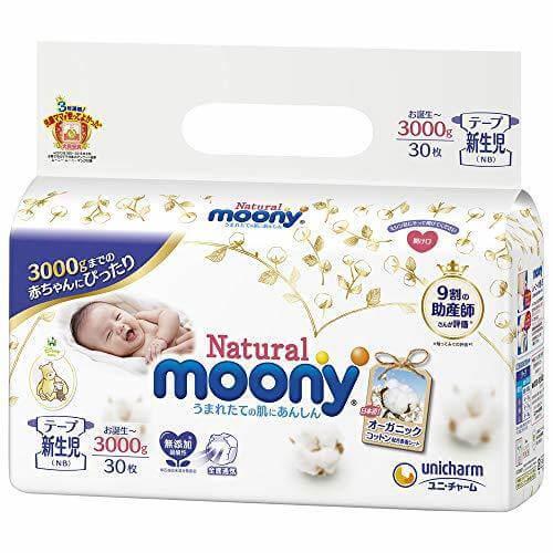 ナチュラルムーニー テープ 新生児(お誕生~3000g)30枚[無添加 オーガニックコットンおむつ],紙おむつ,比較,