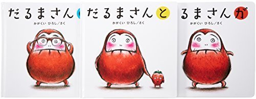 だるまさんシリーズ「が・の・と」(3点セット),絵本,おすすめ,知育絵本