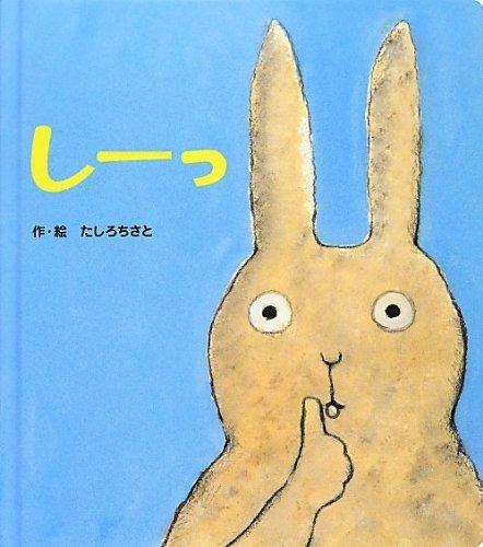 しーっ (あかちゃんといっしょ0・1・2),絵本,おすすめ,知育絵本