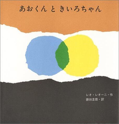 あおくんときいろちゃん (至光社国際版絵本),絵本,おすすめ,知育絵本