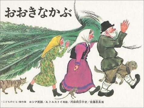 おおきなかぶ―ロシア民話(こどものとも絵本),絵本,おすすめ,知育絵本