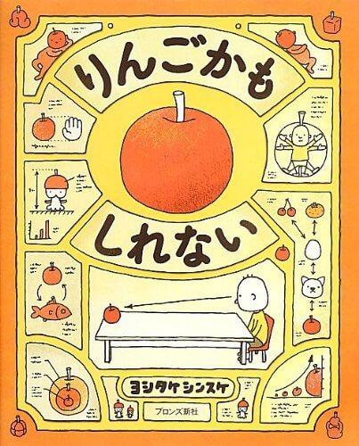 りんごかもしれない,絵本,もうぬげない,