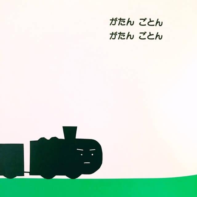 【オリジナル】がたんごとん がたんごとん,電車,絵本,おすすめ