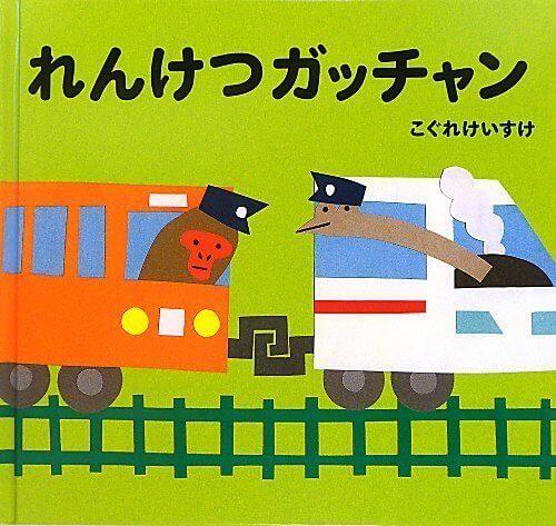 れんけつガッチャン (絵本単品),電車,絵本,おすすめ