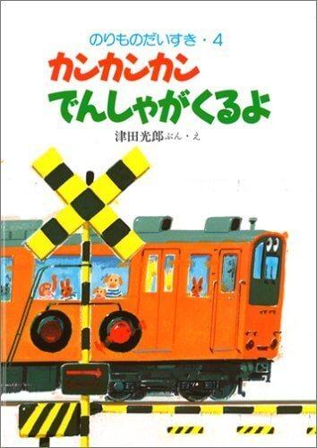 カンカンカンでんしゃがくるよ (のりものだいすき),電車,絵本,おすすめ