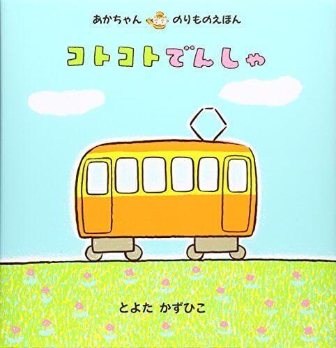 コトコトでんしゃ (あかちゃんのりものえほん),電車,絵本,おすすめ