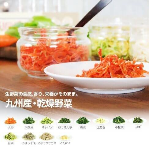 国産野菜 安心 安全 乾燥野菜 キャベツ,簡単,離乳食,
