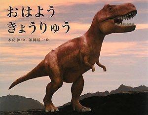 おはようきょうりゅう,恐竜,絵本,