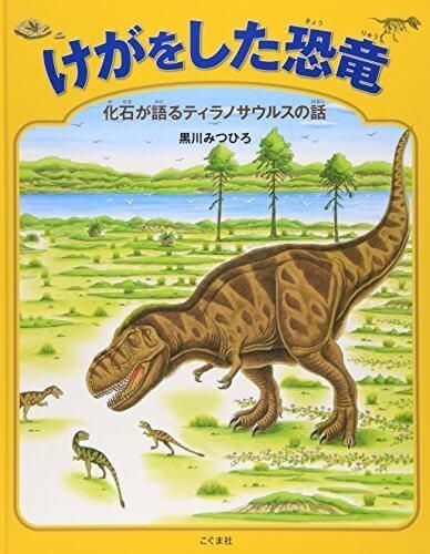 けがをした恐竜―化石が語るティラノサウルスの話,恐竜,絵本,