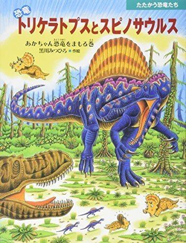 恐竜 トリケラトプスとスピノサウルス―あかちゃん恐竜をまもる巻 (たたかう恐竜たち),恐竜,絵本,
