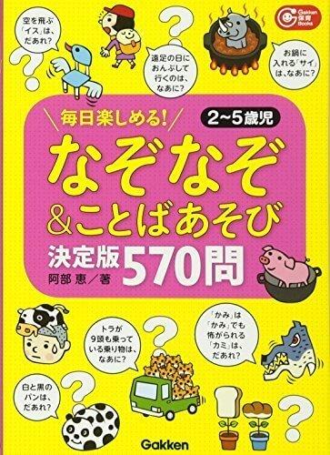 なぞなぞ&ことばあそび決定版 570問!: 毎日楽しめる!2~5歳児 (Gakken保育Books),なぞなぞ,本,