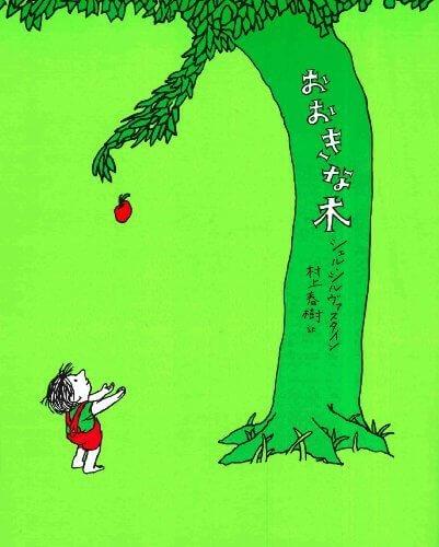 おおきな木,大人,絵本,