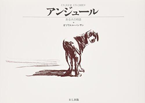 アンジュール―ある犬の物語,大人,絵本,