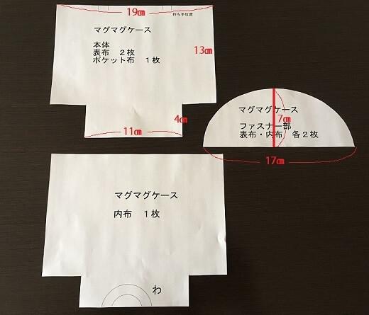 マグポーチ 型紙 画像,マグ,ポーチ,