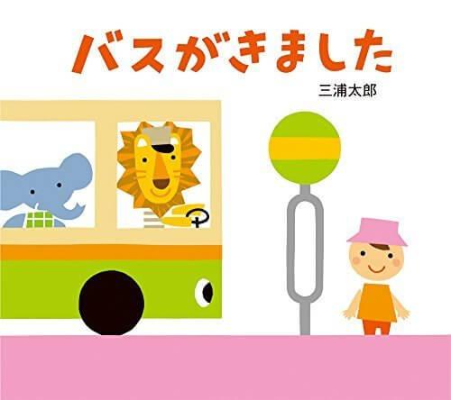 バスがきました (とことこえほん),動物,絵本,