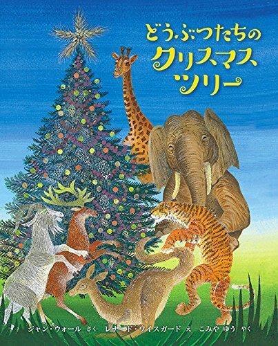 どうぶつたちのクリスマスツリー,動物,絵本,