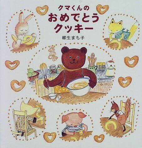 クマくんのおめでとうクッキー (日本傑作絵本シリーズ),動物,絵本,