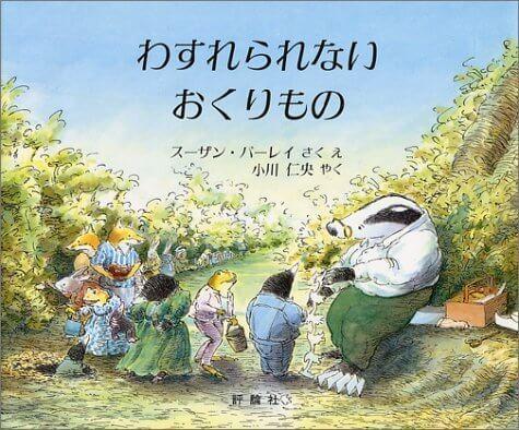 わすれられないおくりもの (児童図書館・絵本の部屋),動物,絵本,