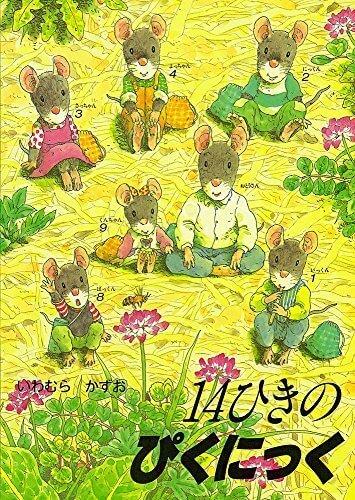 14ひきのぴくにっく (14ひきのシリーズ),動物,絵本,