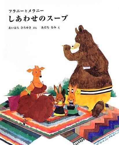 フラニーとメラニー しあわせのスープ (講談社の創作絵本),動物,絵本,