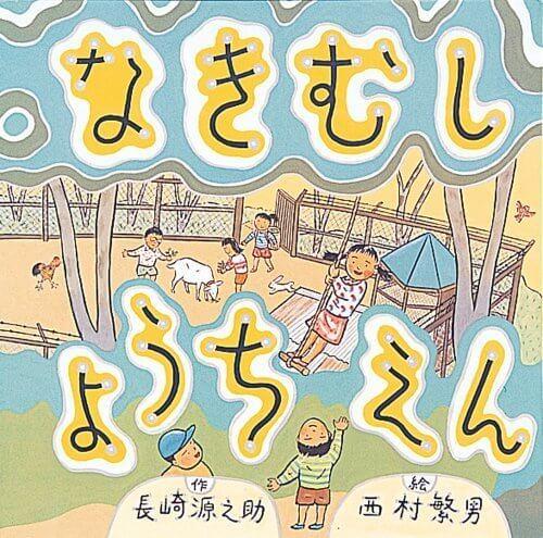 なきむしようちえん (童心社の絵本 24),幼稚園,絵本,