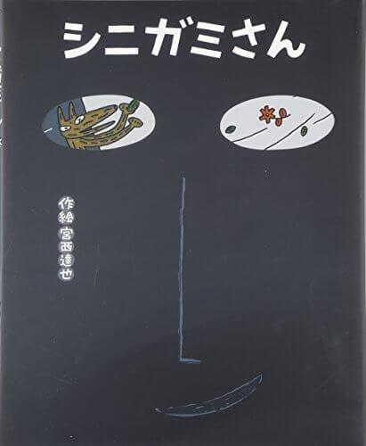 シニガミさん,6歳,おすすめ,絵本
