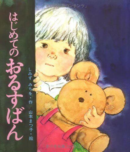 はじめてのおるすばん (母と子の絵本 1),絵本,ストーリー,