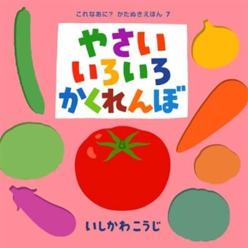 やさいいろいろかくれんぼ (これなあに? かたぬきえほん),野菜,絵本,