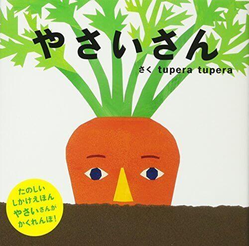 やさいさん (PETIT POOKA),野菜,絵本,