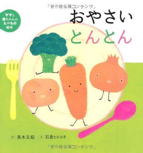 ママと赤ちゃんのたべもの絵本 (2) おやさいとんとん,野菜,絵本,