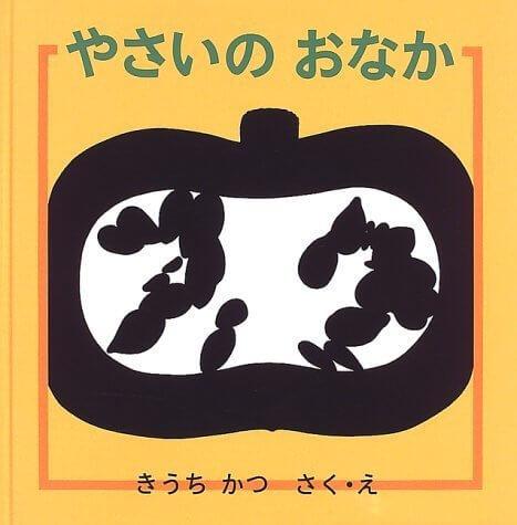 やさいのおなか (幼児絵本シリーズ),野菜,絵本,
