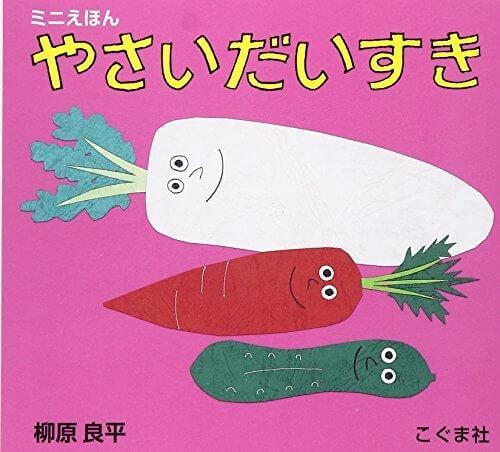 ミニえほん やさいだいすき,野菜,絵本,
